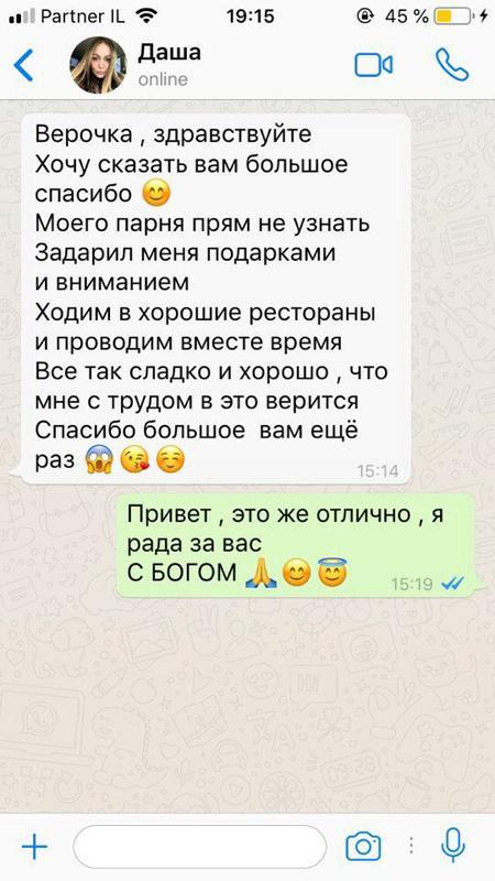 Экстрасенсы Севастополя